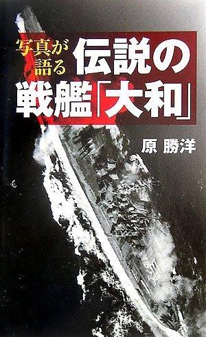 写真が語る伝説の戦艦「大和」 ベスト新書