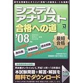 システムアナリスト合格への道〈2008年版〉