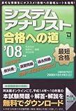 システムアナリスト合格への道 2008年度版 (2008)