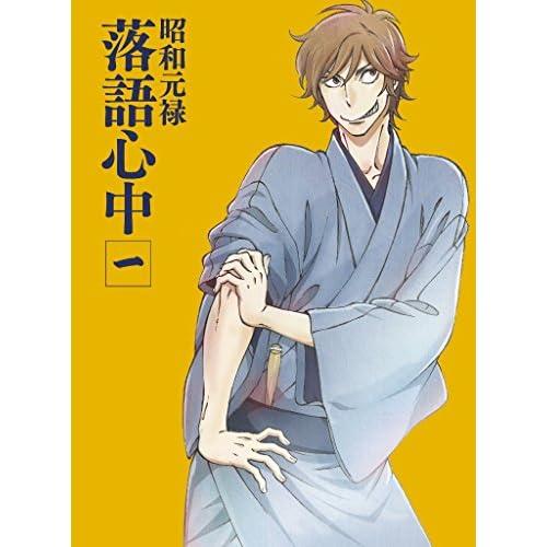 「昭和元禄落語心中」Blu-ray(限定版)一