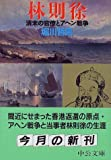 林則徐—清末の官僚とアヘン戦争 (中公文庫)