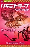 いちごトラップ~ストロベリーSEX (フラワーコミックス)