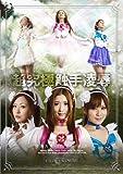 PLATINUM/超究極触手凌辱 守護天使トゥインクルグレイス [DVD]