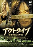 アウトライブ [DVD]