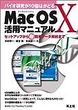 バイオ研究が10倍はかどるMacOS X活用マニュアル―セットアップから超簡単データ解析まで