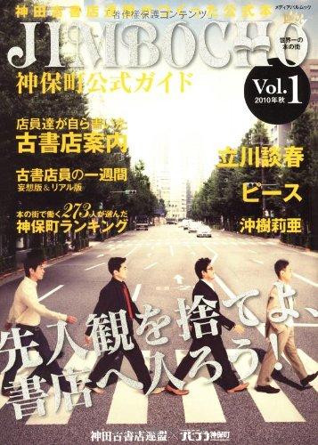 神保町公式ガイド vol.1