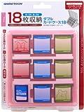 3DSDSカード用ケースダブルカードケース18ピンク