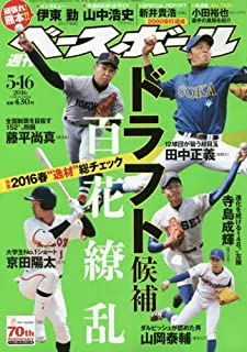 週刊ベースボール 2016年 5/16 号 [雑誌]