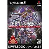 SIMPLE2000シリーズ Vol.81 THE 地球防衛軍2