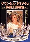 プリンセス・ダイアナと英国王室物語—世界を騒がせたロイヤル・ヒロインたちの愛憎劇 (別冊歴史読本 (96))