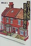 英国十九世紀のボロ家を別荘に変えた
