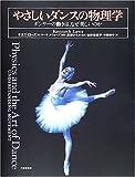 やさしいダンスの物理学—ダンサーの動きは、なぜ美しいのか [単行本] / ケネス ローズ, マーサ スウォープ (著); Kenneth Laws, Martha Swope (原著); 蘆田 ひろみ, 小田 伸午, 佐野 奈緒子 (翻訳); 大修館書店 (刊)