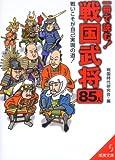 一冊で読む!戦国武将85人 (成美文庫)
