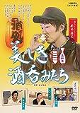 美しき酒呑みたち 五杯目[DVD]