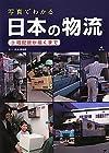 写真でわかる日本の物流〈3〉宅配便が届くまで