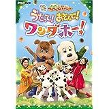 [DVD] NHKいないいないばあっ!「あつまれ!ワンワンわんだーらんど うたって!あそんで!ワンダホー!」