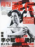 月刊 秘伝 2010年 12月号 [雑誌]