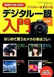 デジタル一眼虎の巻 デジタル一眼入門改訂版 (カメラムック)