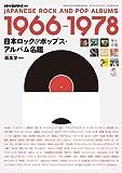 レコード・コレクターズ増刊 日本ロック&ポップス・アルバム名鑑1966~1978