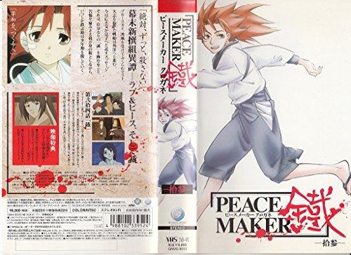 PEACE MAKER 鐡-拾参- [VHS] 小林由美子 斎賀みつき 中田譲治 ジェネオン エンタテインメント