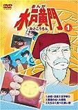 まんが 水戸黄門 1 [DVD]