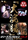 復刻限定版『大浣腸』シリーズコレクションVOL.2 [DVD]