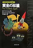 img - for The Illuminatus! Trilogy: The Golden Apple [Japanese Edition] book / textbook / text book