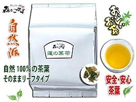 蓮葉茶[1kg]●ダイエットやデトックスに効果が期待きる健康茶/蓮の葉茶・はす葉茶・ハス葉茶