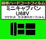 関西自動車フィルム 簡単ハードコートフィルム ミツビシ ミニキャブバン U6#V リヤセット カット済みカーフィルム ブラック