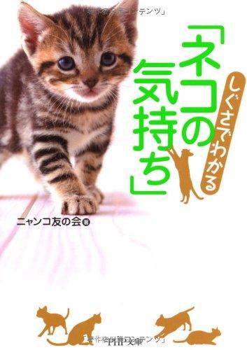 しぐさでわかる「ネコの気持ち」 (PHP文庫)