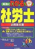 真島のわかる社労士 2008年版―必携基本書 (2008) (真島の…
