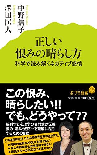 (053)正しい恨みの晴らし方 (ポプラ新書)