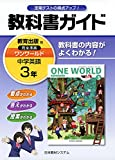 931教科書ガイド ワンワールドE3