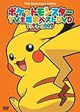 ポケモンTV主題歌集ベストDVD 1997-2007(10th Anniversary)