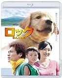 ロック ~わんこの島~ ブルーレイ スタンダード・エディション [Blu-ray]