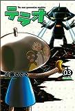 テラオ The next generation machine 3巻 (ビームコミックス) (BEAM COMIX)