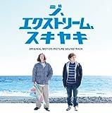ジ、エクストリーム、スキヤキ オリジナル・サウンドトラック