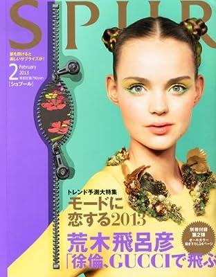 SPUR (シュプール) 2013年 02月号 [雑誌]