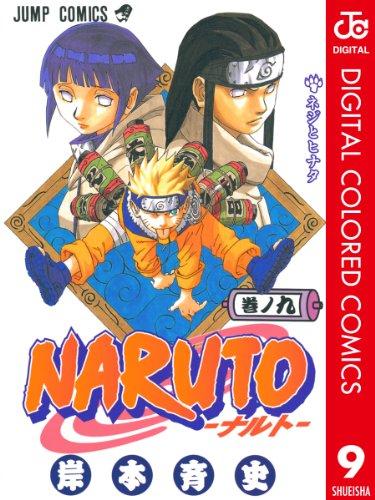 NARUTO―ナルト― カラー版 9 (ジャンプコミックスDIGITAL)