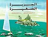 Al Gazira Al Sagheera: The Little Island