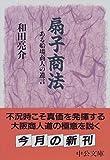 扇子商法―ある船場商人の遺言 (中公文庫)