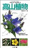 高山植物 (フィールド・ガイド)