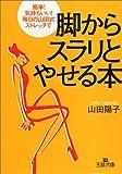 脚からスラリとやせる本—簡単!気持ちいい!毎日の山田式ストレッチで (王様文庫)
