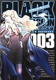 ブラック・ラグーン 3 (3) (サンデーGXコミックス)