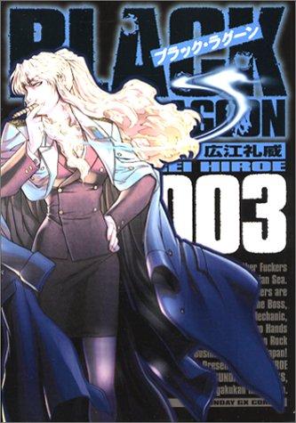 ブラック・ラグーン 3 (サンデーGXコミックス)