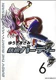 鉄腕バーディー 6 (ヤングサンデーコミックス)