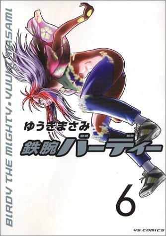 鉄腕バーディー 6 (6) (ヤングサンデーコミックス)ゆうき まさみ