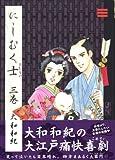 にしむく士(3) (講談社漫画文庫)