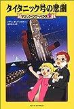 タイタニック号の悲劇 (マジック・ツリーハウス (9))