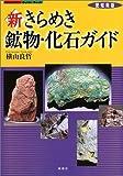 新・きらめき鉱物・化石ガイド—愛知県版 (Fubaisha guide book)